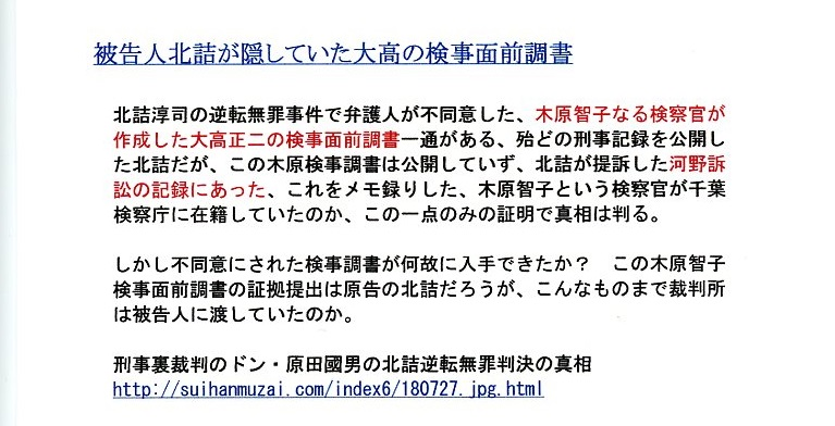 小川vs橋本、1.4事変について語りたい!